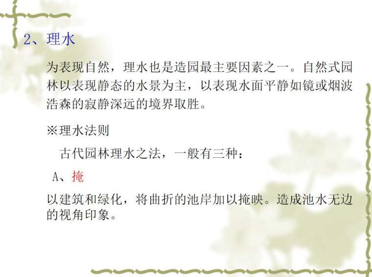 中国传统园林设计 (6)