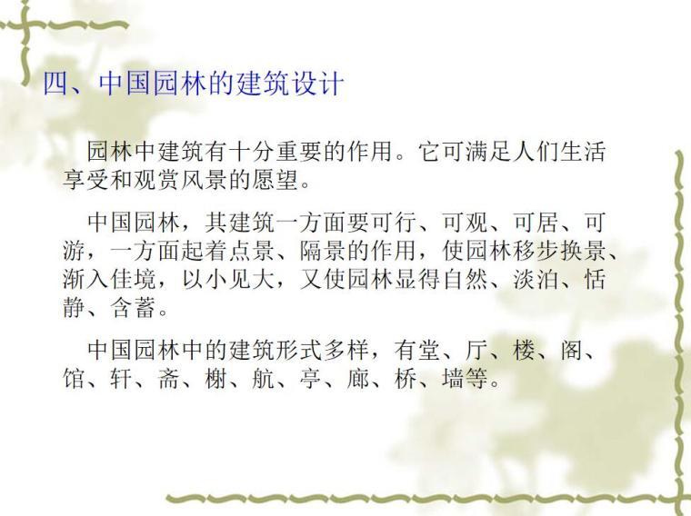 中国传统园林设计 (7)