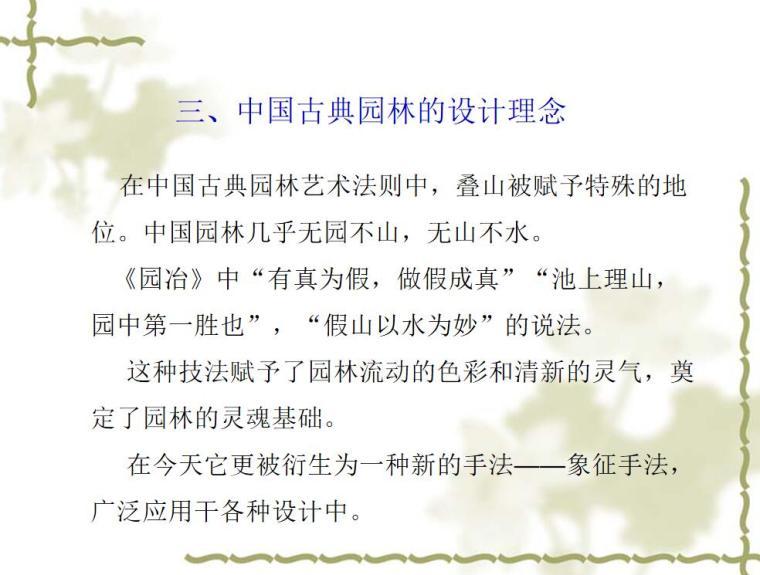 中国传统园林设计 (5)