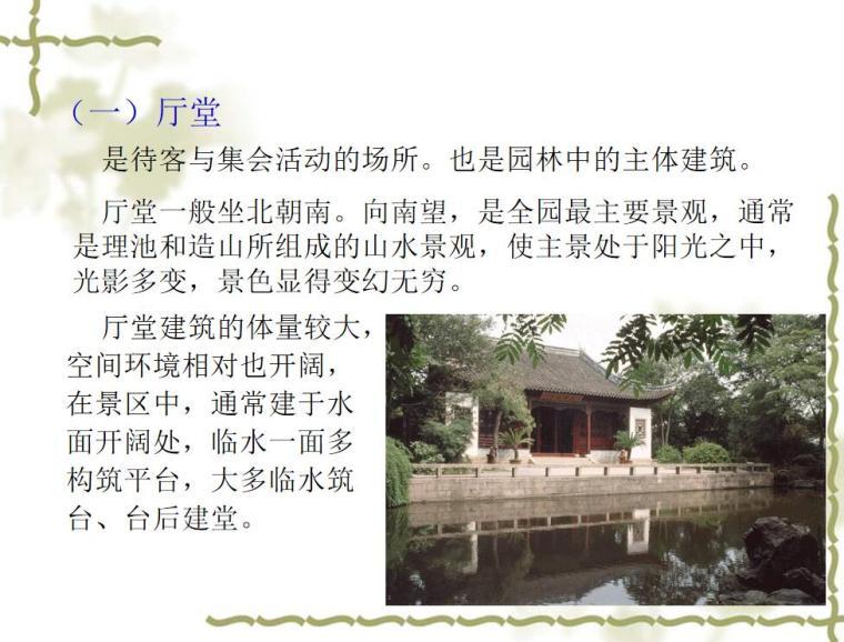 中国传统园林设计 (8)