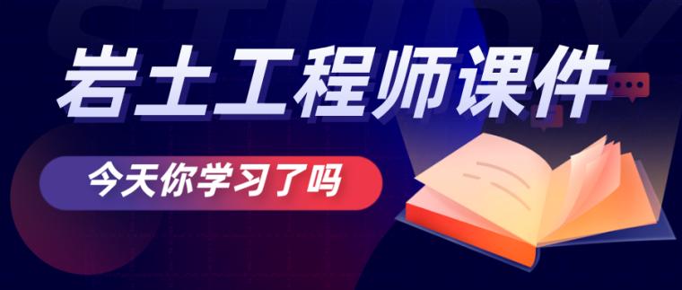 注册岩土工程师课件合集