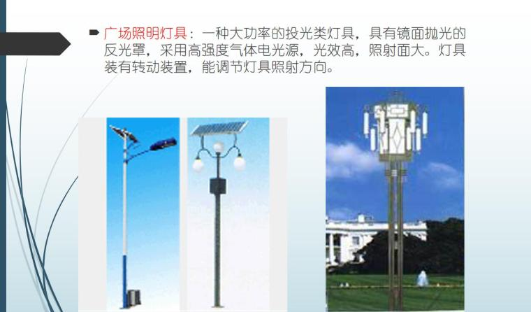 园林照明设计 (7)
