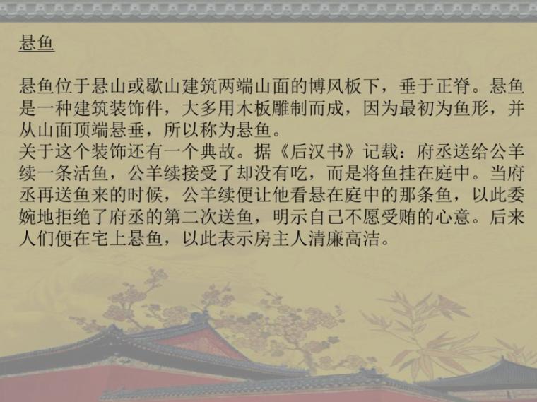 中国古建筑屋顶简析3