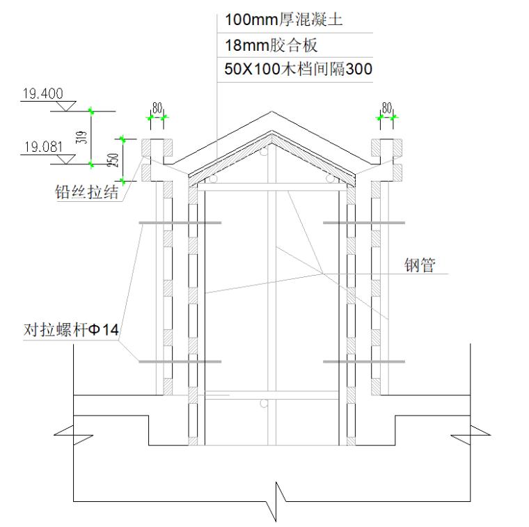 住宅砖混结构斜屋面模板专项施工方案