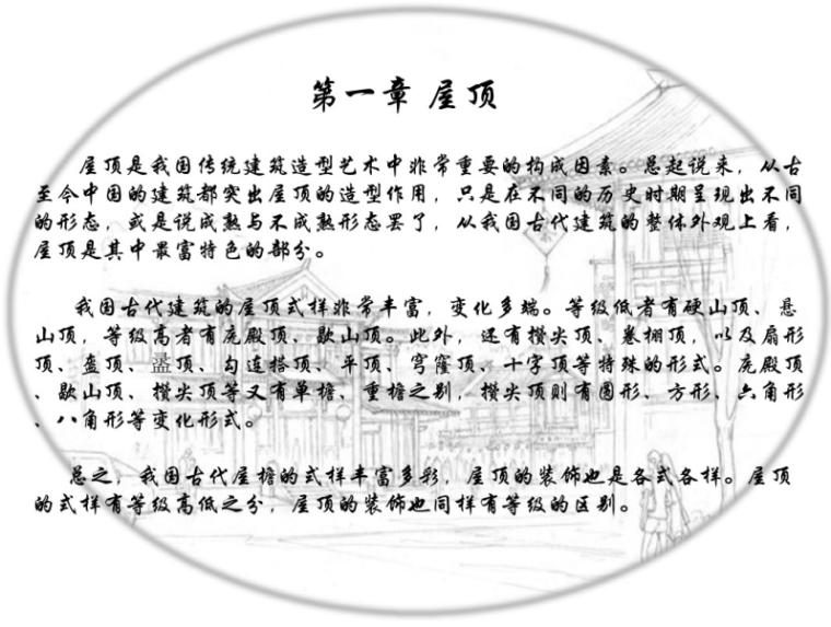 中国古代建筑图解1