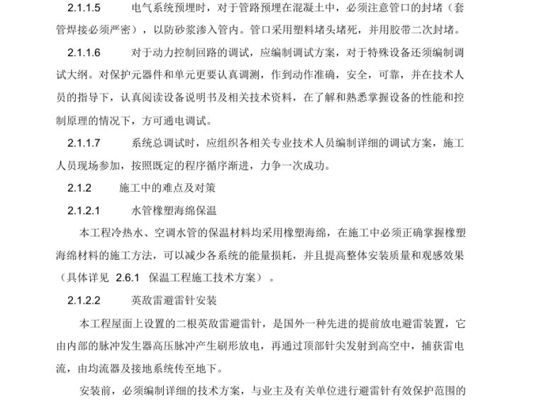 上海磁悬浮站机电安装施工组织设计