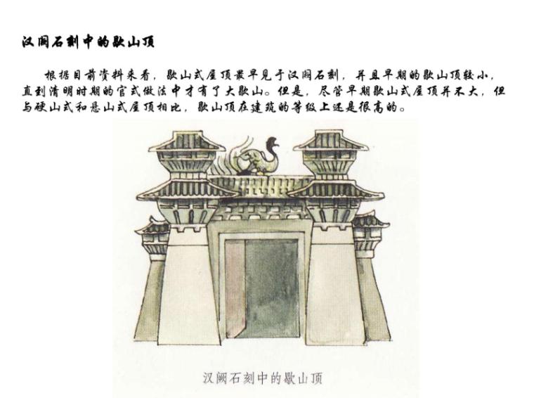 中国古代建筑图解2