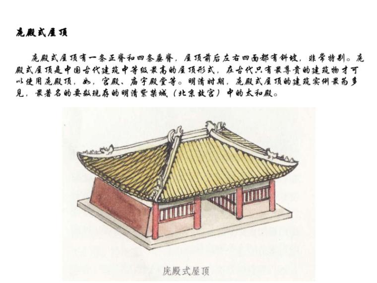 中国古代建筑图解3