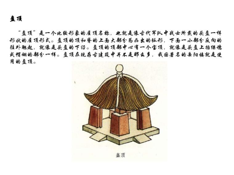 中国古代建筑图解4