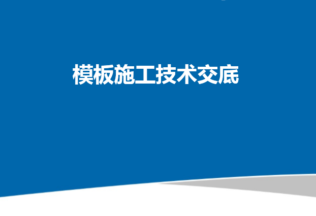 模板工程施工技术交底培训讲义PPT(图文)