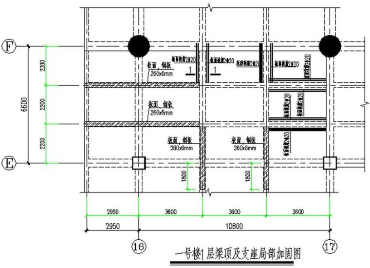 框筒结构办公楼梁板加固施工方案