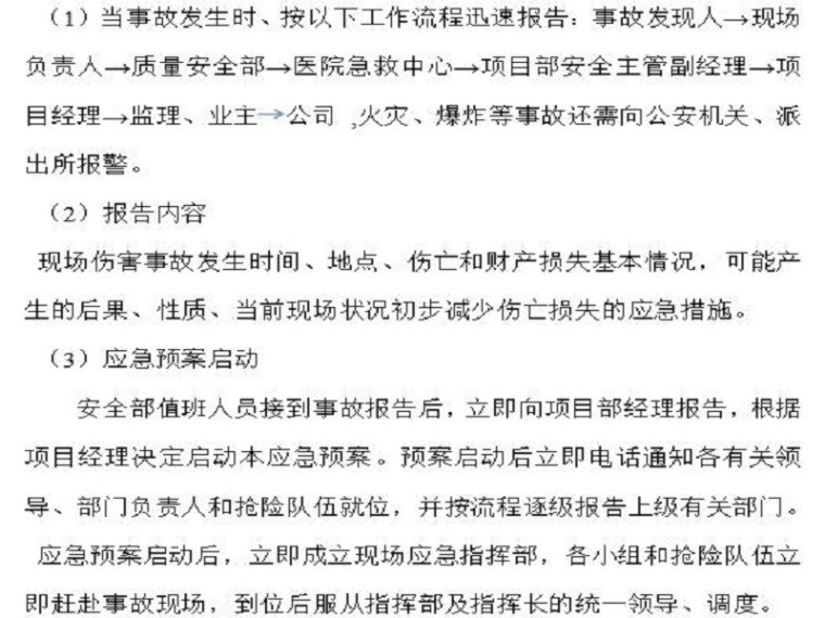 深基坑施工事故应急救援预案(Word,20页)