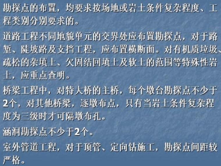 市政工程岩土工程勘察相关问题(ppt)