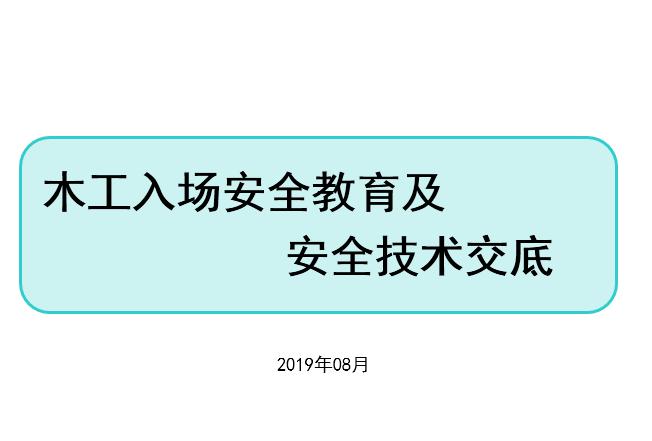 2019年木工入场安全教育及安全技术交底PPT