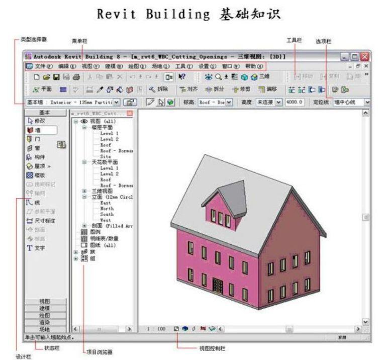 BIM建模原理及操作,内附大量实际案例_1