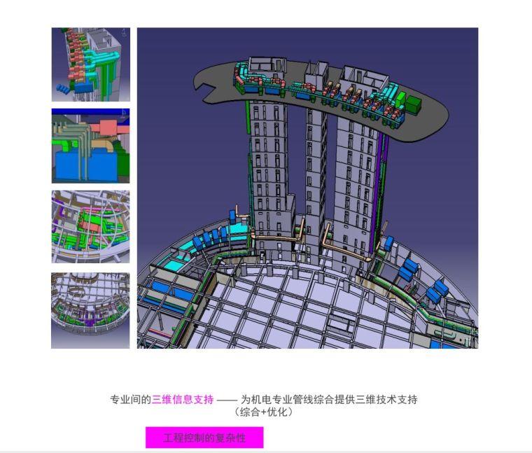 BIM建模原理及操作,内附大量实际案例_31