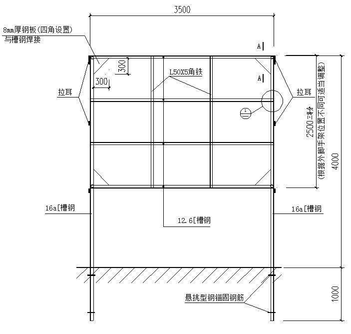 卸料平台施工方案(悬挑式)