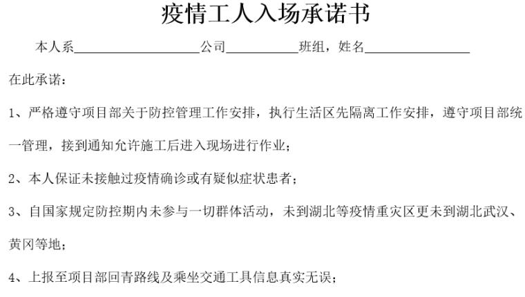 中级职称个人述职报告资料下载-疫情个人承诺书——工人入场