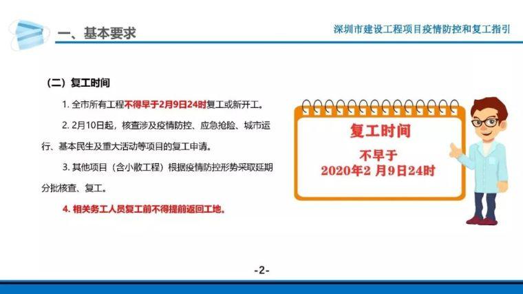 建设工程项目疫情防控和复工指引!资料下载_5