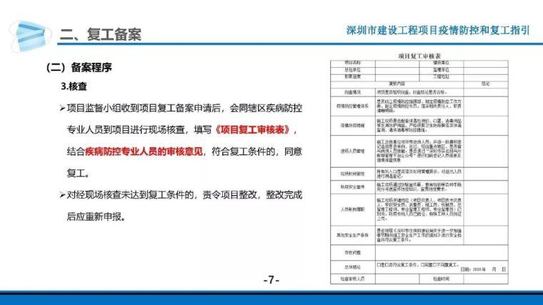 建设工程项目疫情防控和复工指引!资料下载_10