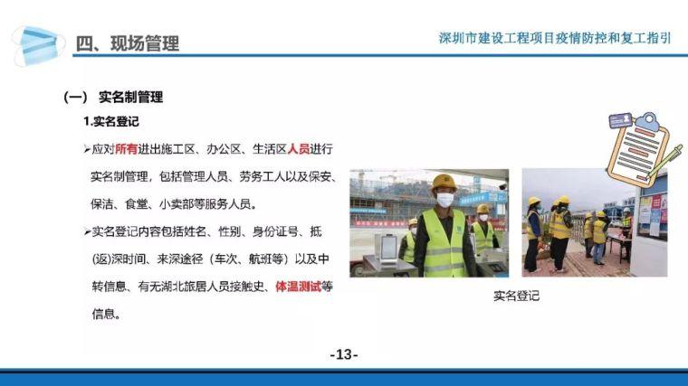 建设工程项目疫情防控和复工指引!资料下载_12