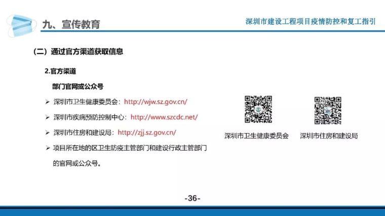 建设工程项目疫情防控和复工指引!资料下载_26