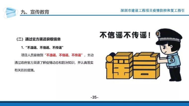 建设工程项目疫情防控和复工指引!资料下载_25