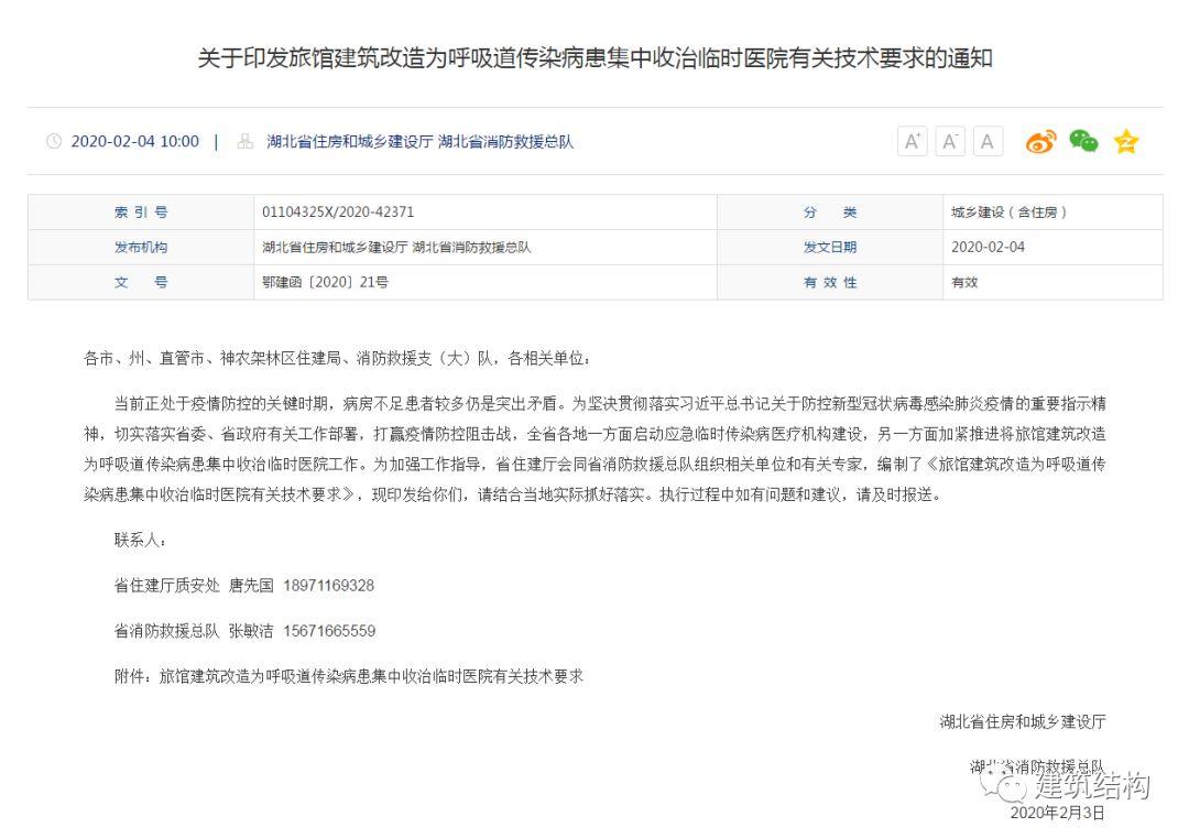 中南院:面对疫情下雷神山医院项目_14