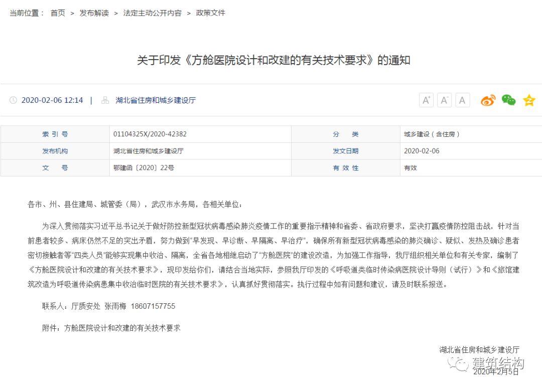 中南院:面对疫情下雷神山医院项目_15