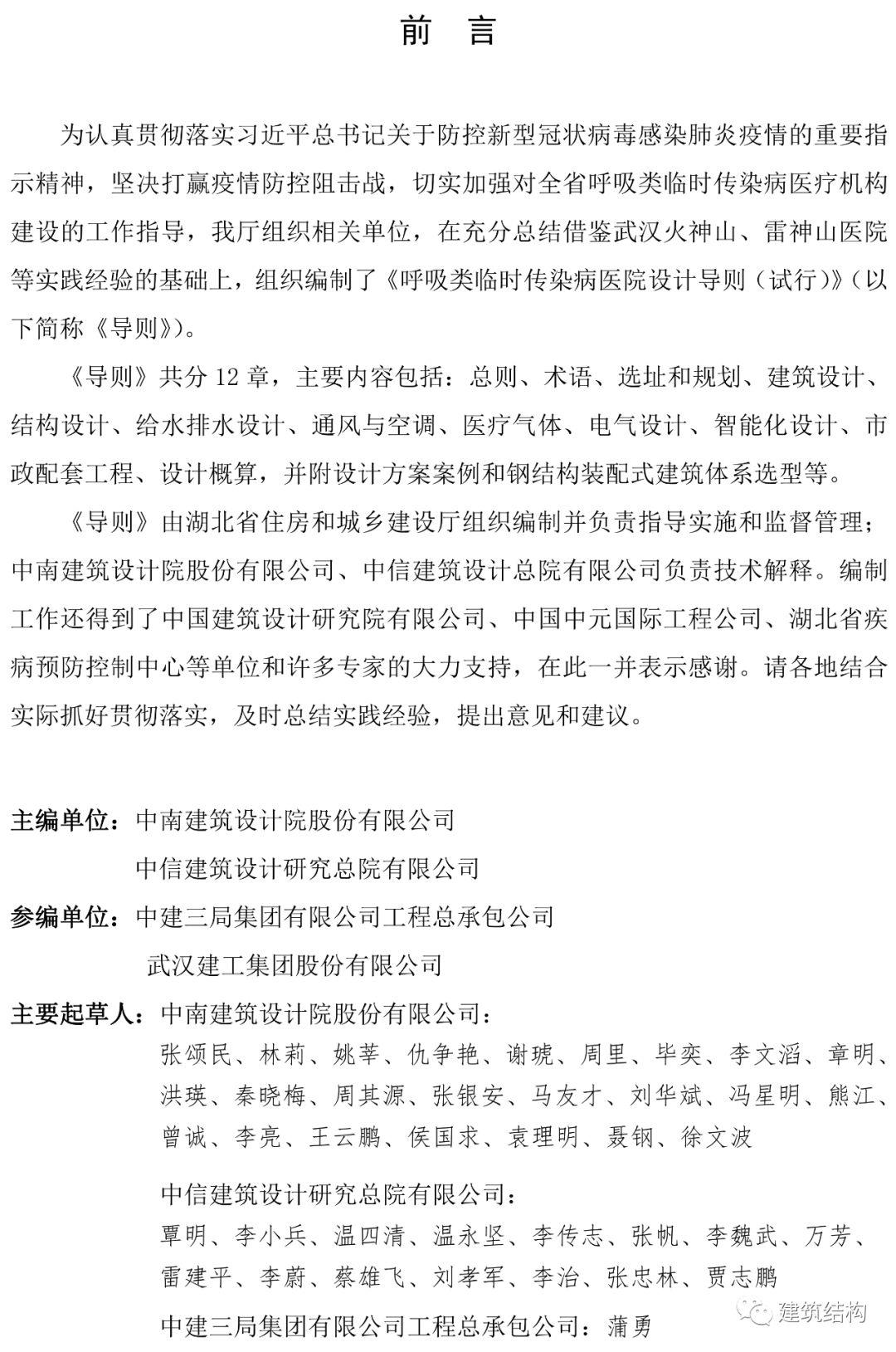 中南院:面对疫情下雷神山医院项目_16