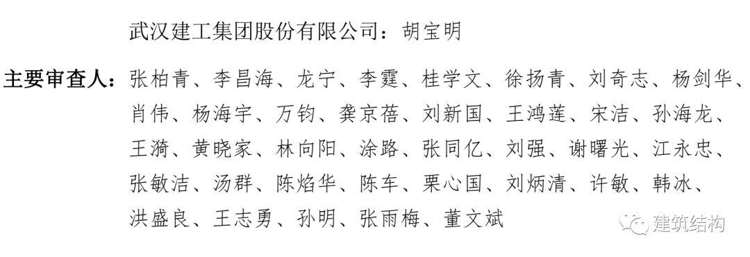 中南院:面对疫情下雷神山医院项目_17