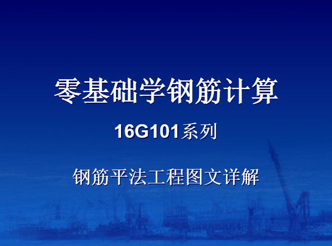 16G101系列钢筋平法工程详解培训讲义PPT