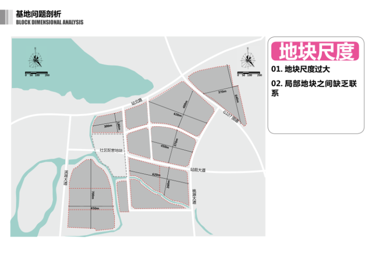 9-绿地梓山湖温泉康养小镇-基地问题剖析