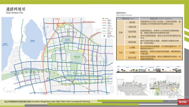 19-阳澄湖科技园概念规划-道路网规划