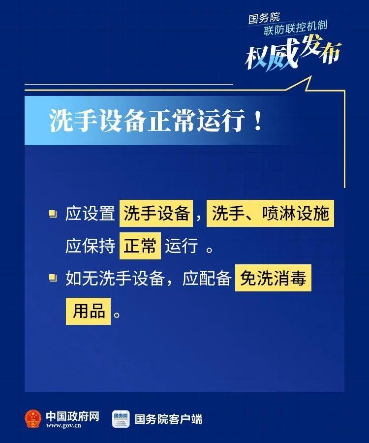 国务院印发《复工复产疫情防控措施指南》_4