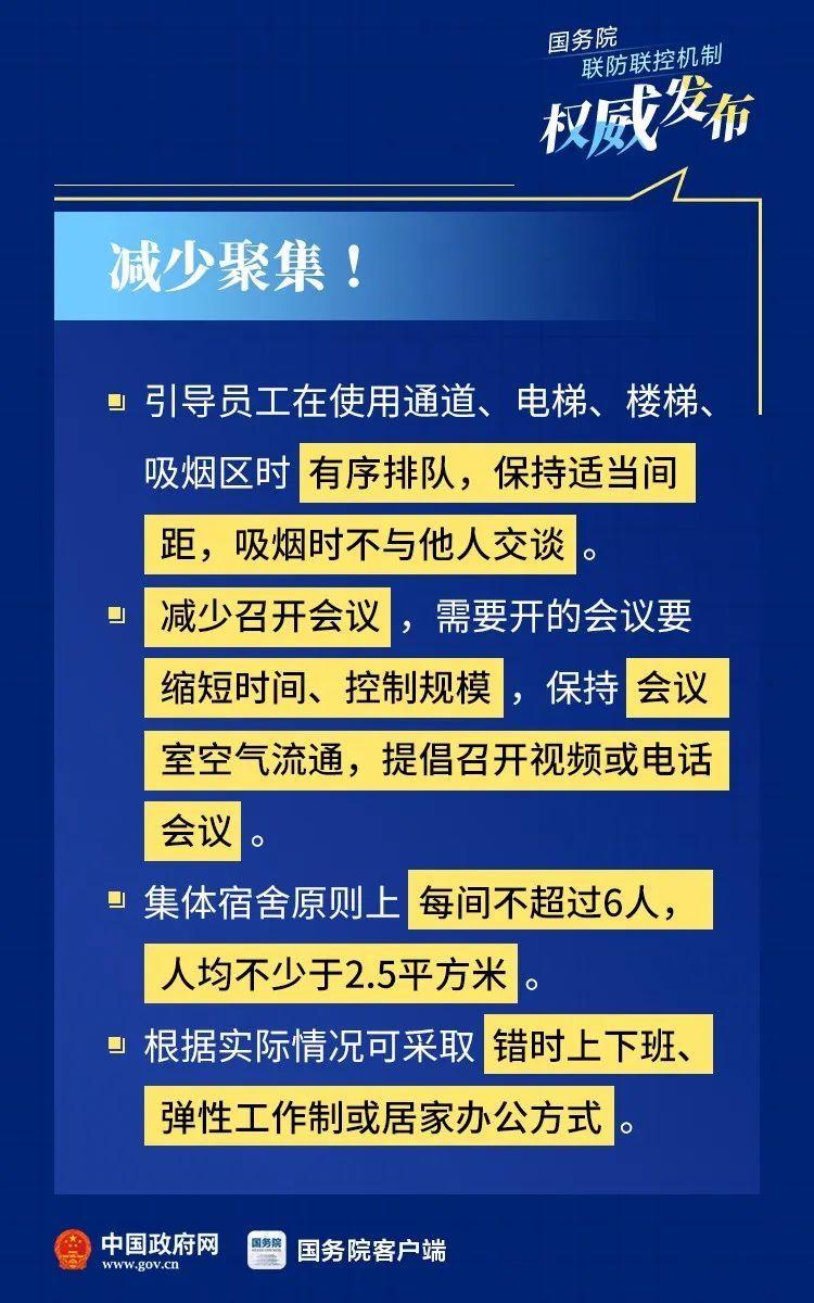 国务院印发《复工复产疫情防控措施指南》_6