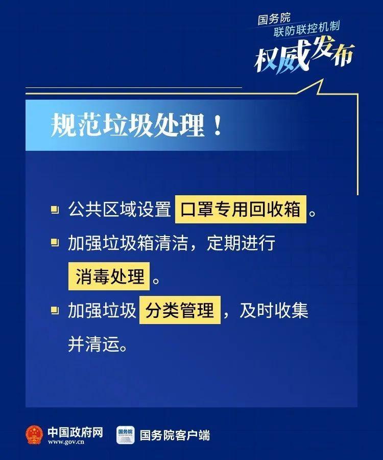 国务院印发《复工复产疫情防控措施指南》_9