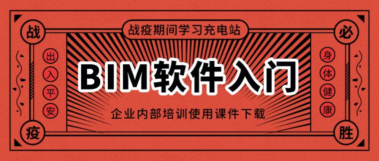 2020战疫充电站:BIM软件入门学习合集
