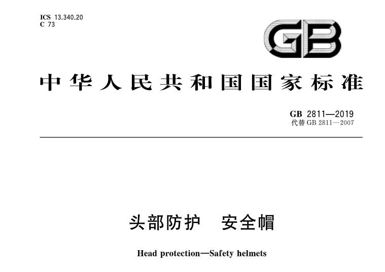 安全帽新标准将于2020年7月1日起正式生效!_2