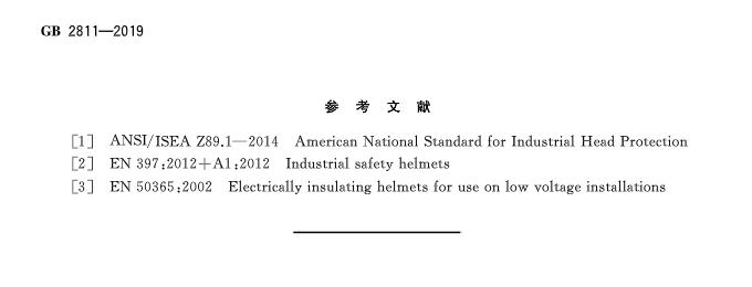 安全帽新标准将于2020年7月1日起正式生效!_28