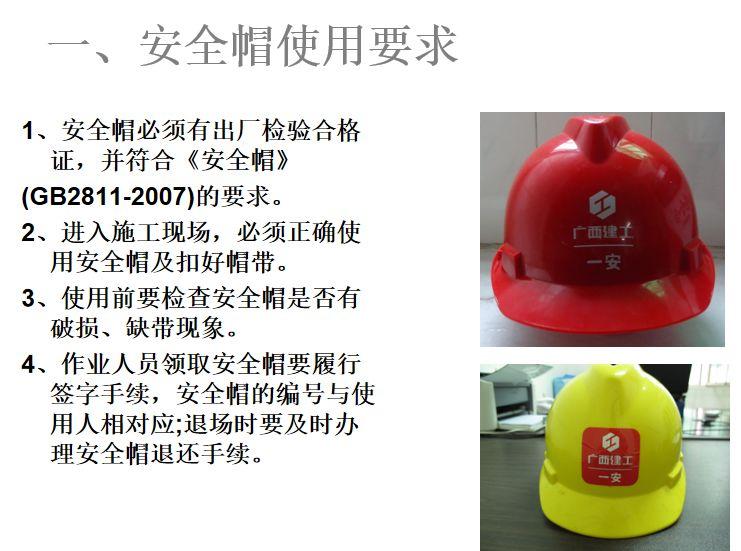 安全帽新标准将于2020年7月1日起正式生效!_29