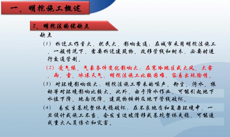 明挖法工艺浅析培训讲义PPT(211页)