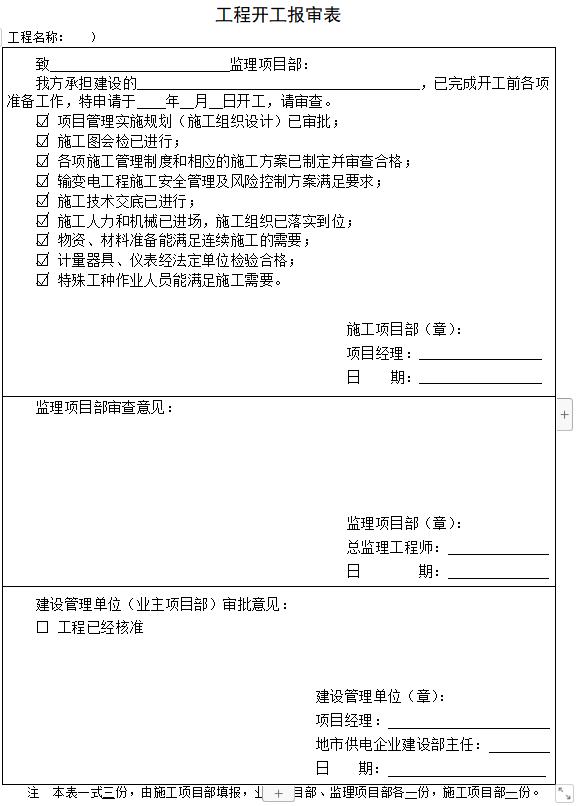 建设工程开工报审表及开工报告