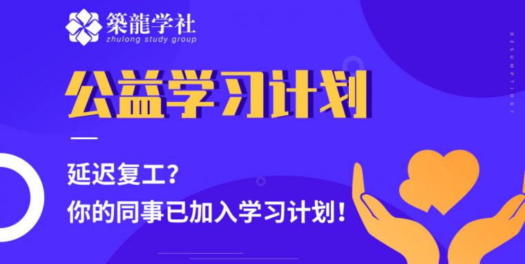 [3月]筑龙学社公益学习计划,你加入了吗?