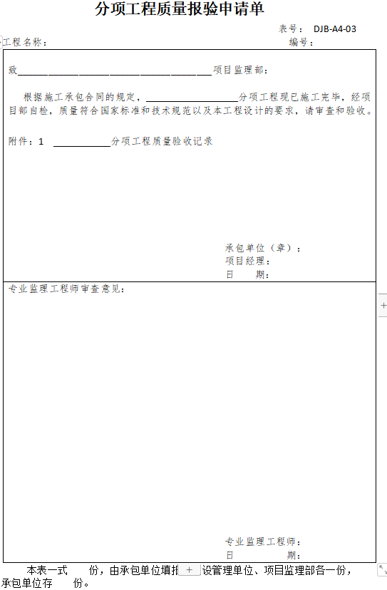 开工文件报审相关表单模板(16套)
