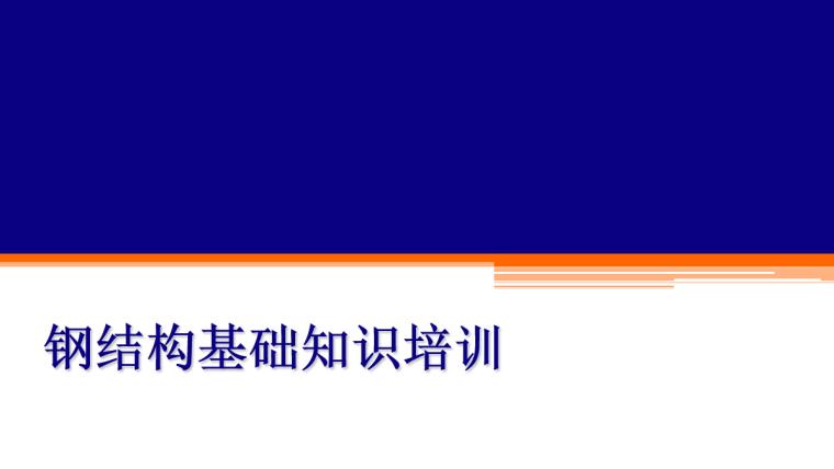 钢结构基础知识培训PPT