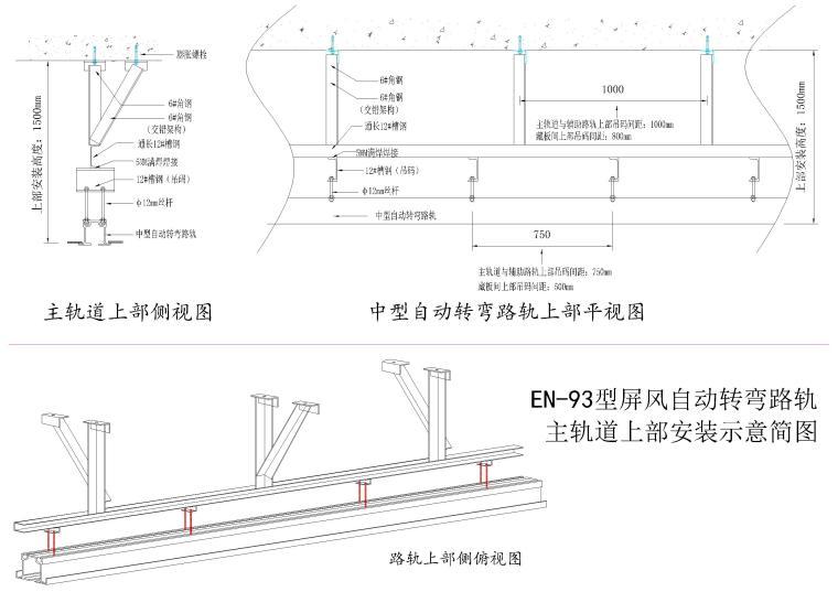 屏风中型自动转弯路轨安装图(主路轨)