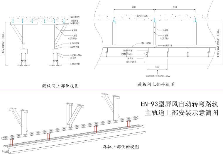 屏风中型自动转弯路轨安装图