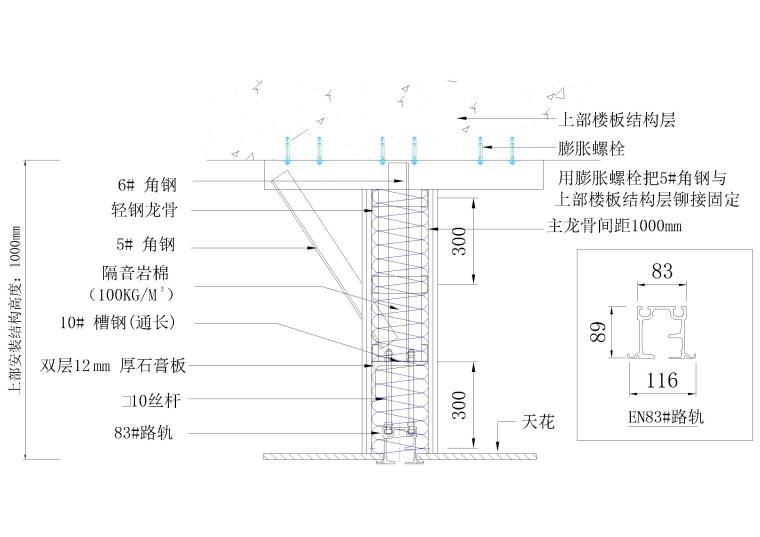 EN-83型隔断上部隔音墙安装图