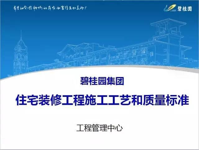 碧桂园住宅装修工程施工工艺和质量标准!